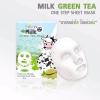 Milk Green Tea Mask มาร์คน้ำนมชาเขียว