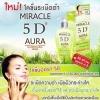 โลชั่นออร่า 5D Miracle Aura (โลชั่นระเบิดดำ)