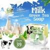 Milk Green Tea Soap สบู่น้ำนม ผสมสารสกัดจากชาเขียว