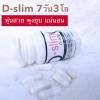 D-slim ดี-สลิม อาหารเสริมลดน้ำหนัก