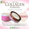 ขายแป้งลิตเติ้ล เบบี้ คอลลาเจน พาวเดอร์ Little Baby Collagen Powder