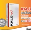KALO แกลโล คาโล ลดน้ำหนัก กิ้บซี่