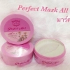 Yuri Perfect Mask All in one ยูริ เพอร์เฟค มาส์ก ออล อิน วัน