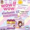 ครีมกันแดด cc-sunscreen Cream สูตร4in1