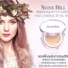 แป้งเซนฮิล Seine Hill Brightening UV CC SPF 50+ PA+++