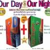 อาหารเสริมลดน้ำหนัก Our Day + Our Night by Kimberry
