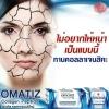 Omatiz Collagen Peptide โอเมทิซ คอลลาเจน เปปไทด์ (25 ซอง)