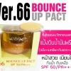 Ver.66 Bounce Up Pact แป้งดินน้ำมันพริตตี้