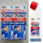 Ammeltz Yoko Yoko ยาแก้ปวดกล้ามเนื้อ เอ็นอักเสบ ขนาด 80 ml 310 บาท (มีของพร้อมส่ง)