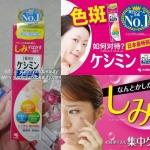 Kobayashi Keshimin Cream C 30g. 720 บาท