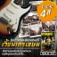 Overdrive Guitar Magazine issue 210 thumbnail 4