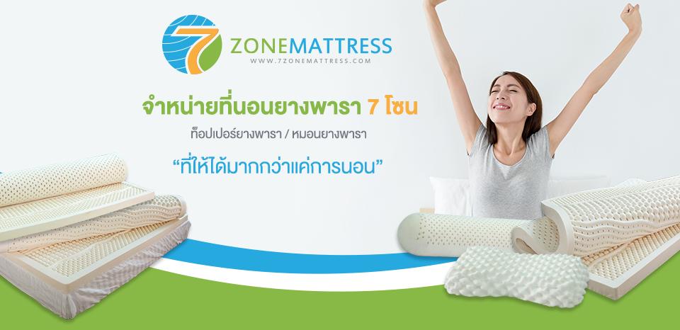 ที่นอนยางพารา 7 Zone latex mattress