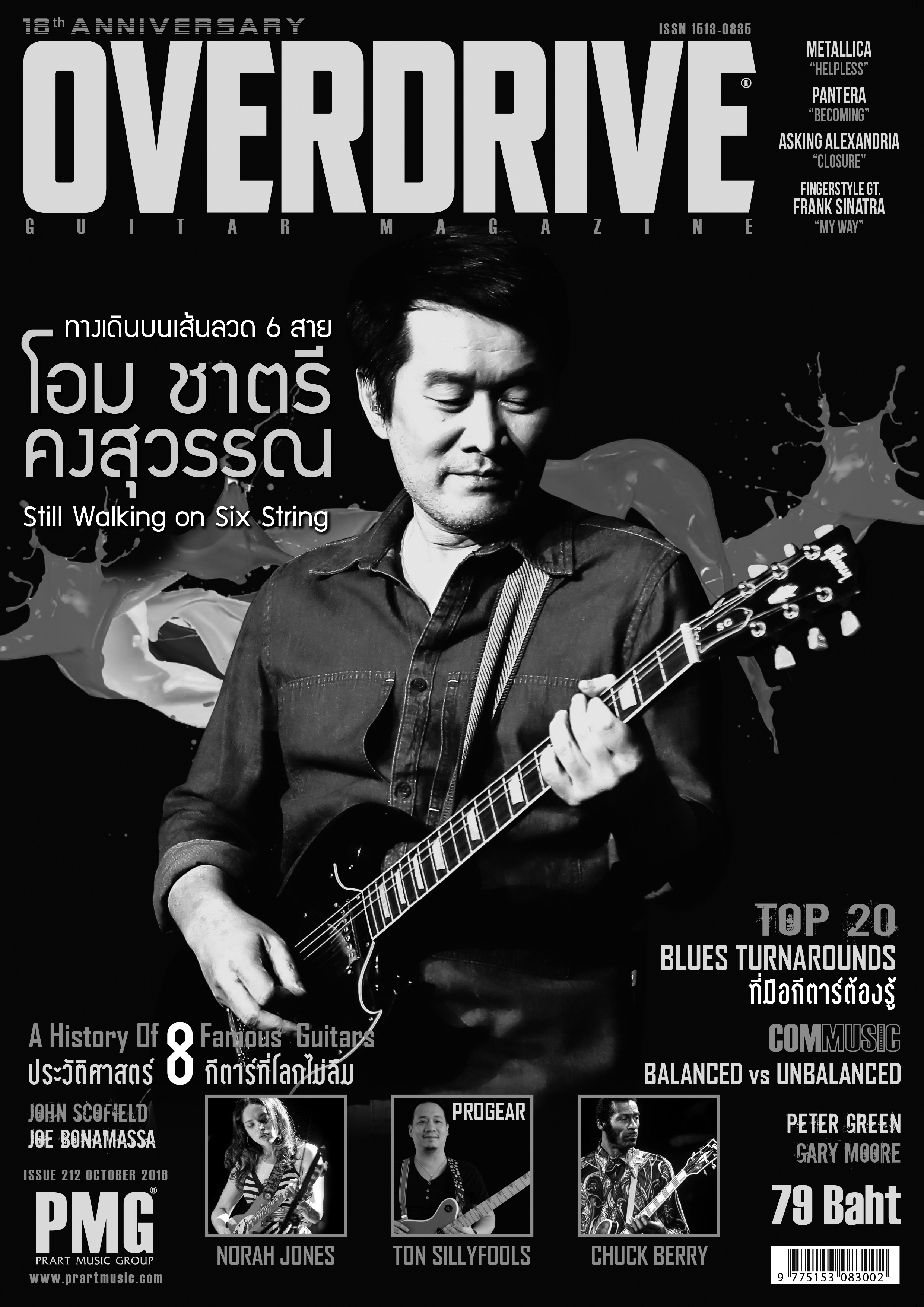 Overdrive Guitar Magazine issue 212