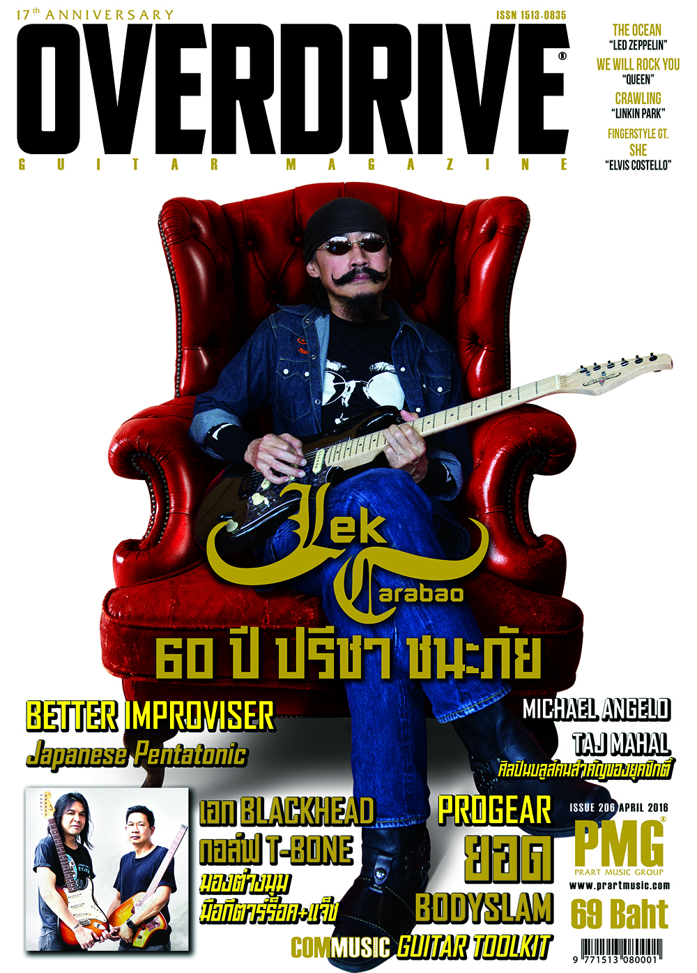 Overdrive Guitar Magazine issue 206