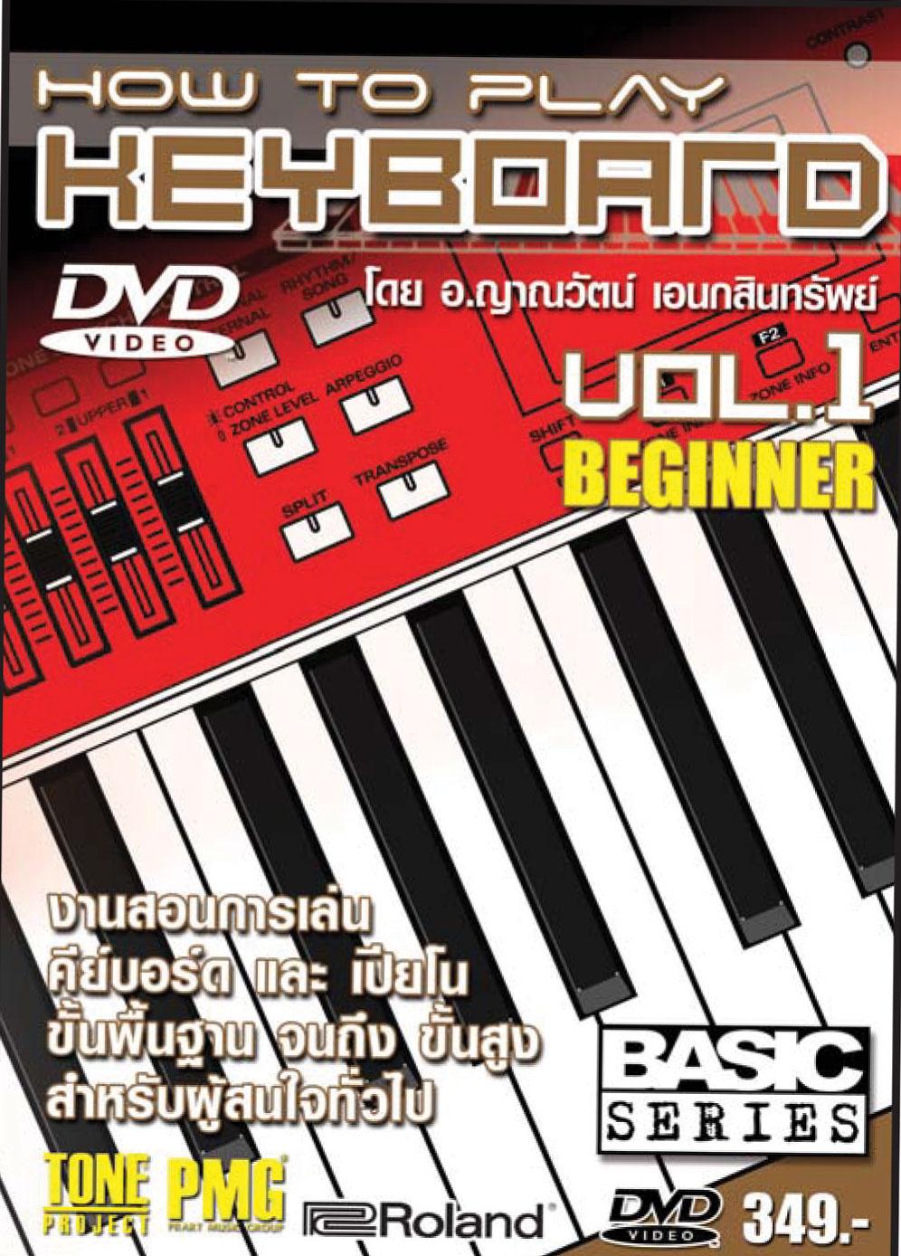How To Play Keyboard Vol.1 Beginner (DVD)