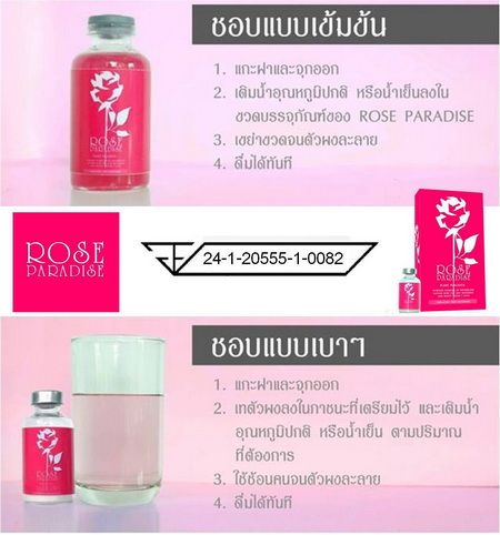 how to drink rose paradise