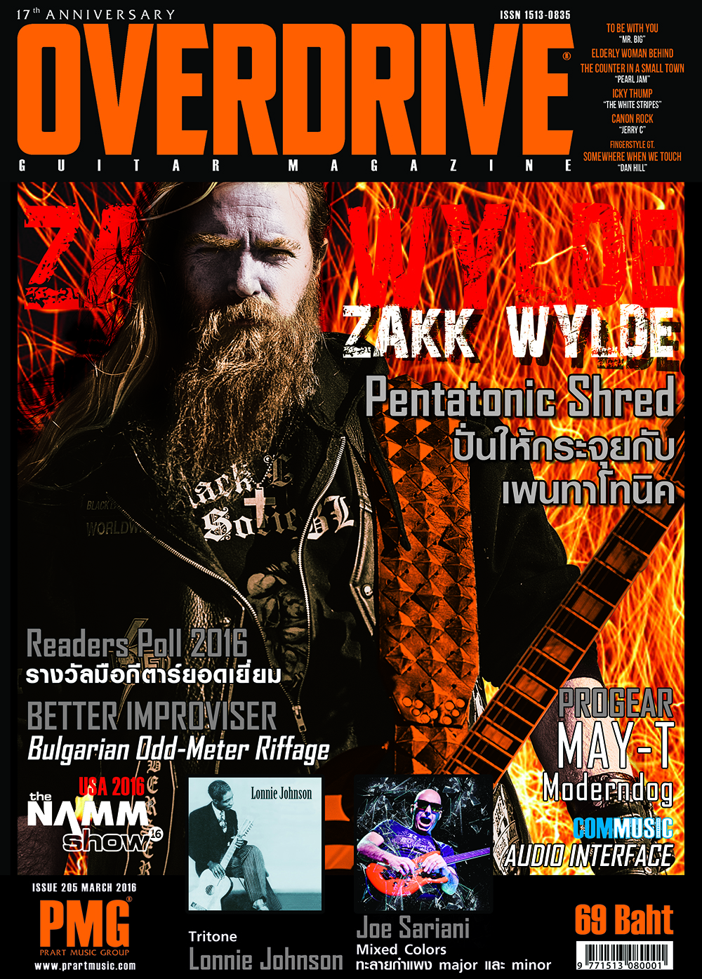 Overdrive Guitar Magazine issue 205