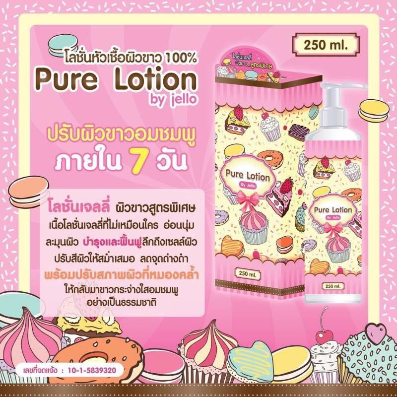 Pure Lotion by Jello โลชั่นเจลลี่ ผิวขาวสูตรพิเศษ
