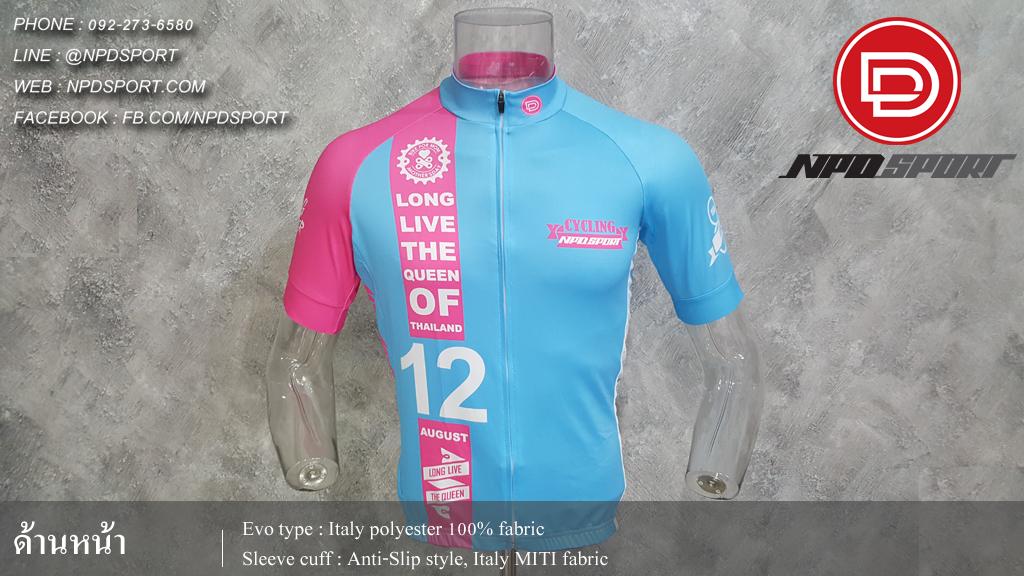 เสื้อปั่นจักรยานแขนสั้น Evo Type LONG LIVE THE QUEEN 2016 : NPD0301