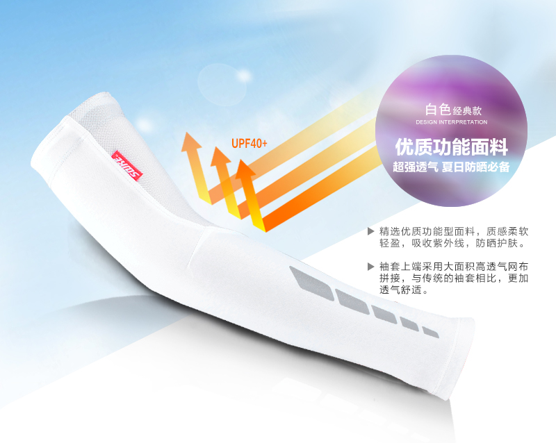 ปลอกแขนปั่นจักรยาน SOUKE ป้องกัน UV : ST0405 สีขาว