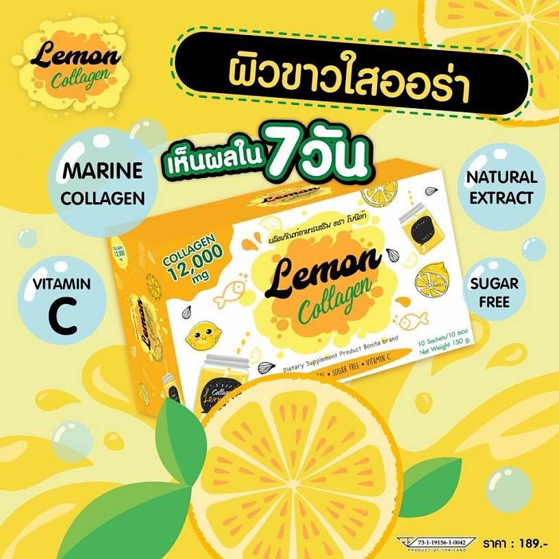 เลม่อนคอลลาเจน lemon Collagen ตราโบนิต้า
