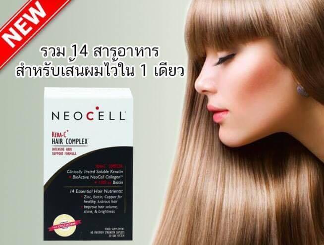 Neocell Kera-C Hair Complex นีโอเซลล์ เคร่า ซี แฮร์ คอมเพล็อกซ์