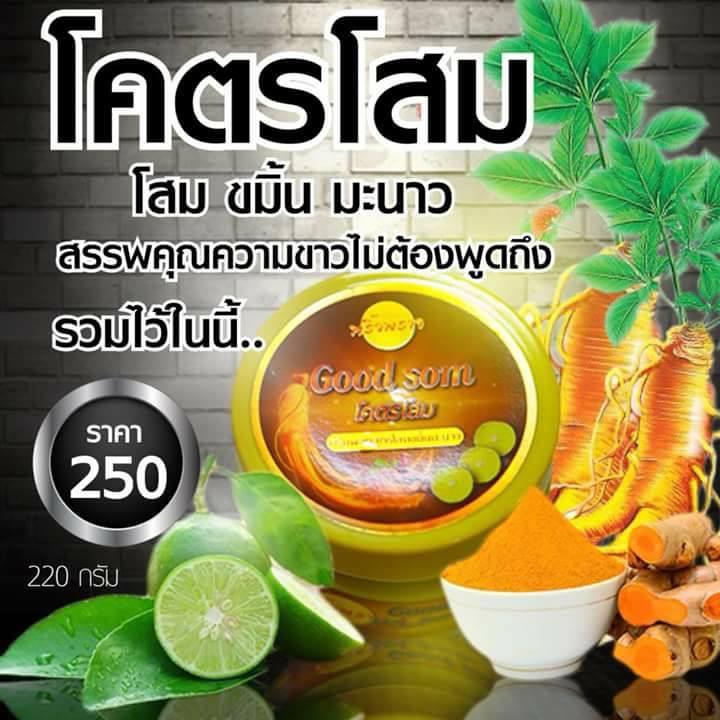 โคตรโสม Good Som by พริ้วพราว