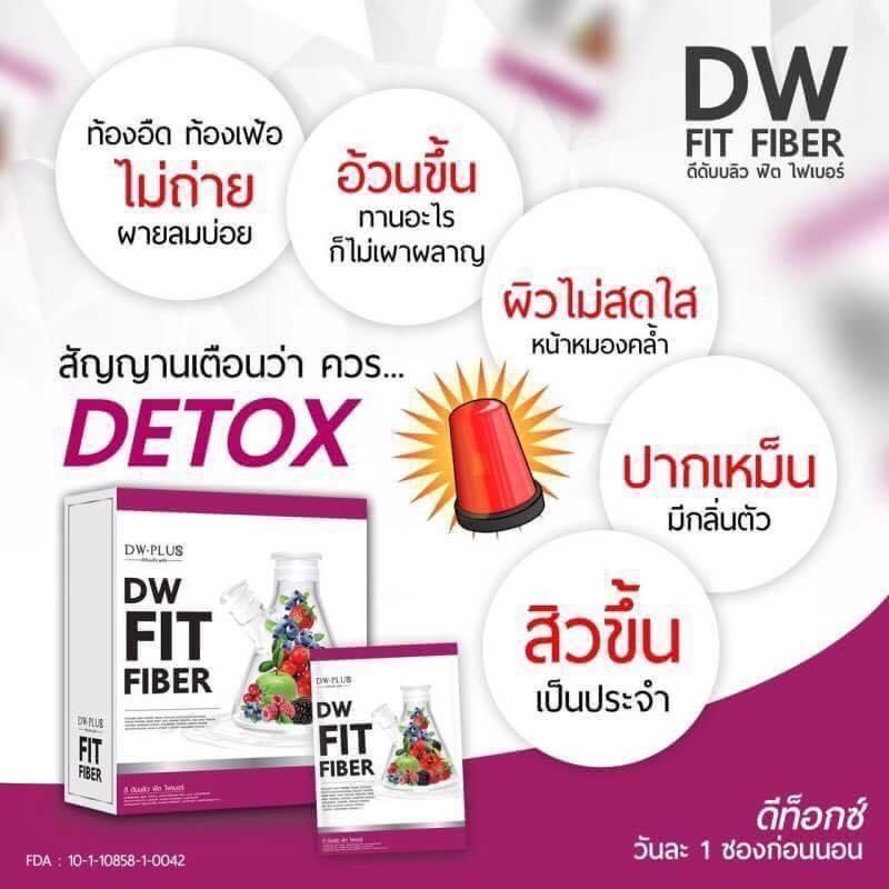 Dw fit fiber ดีดับบลิว ฟิต ไฟเบอร์ (ดีท็อกลำไส้)