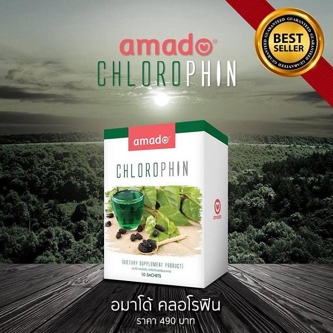 อมาโด้ คลอโรฟิน AMADO CHLOROPHIN