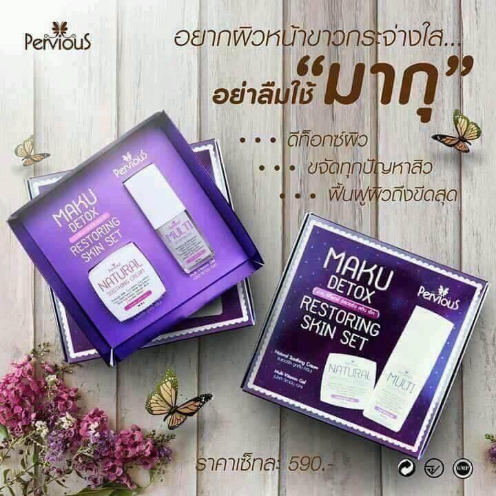 Maku Detox & Restoring Skin Set เซตมากุ