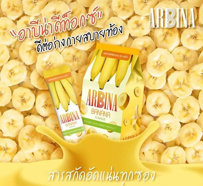 ดีท๊อกนมกล้วย อาบีน่า Banana Detox Arbina