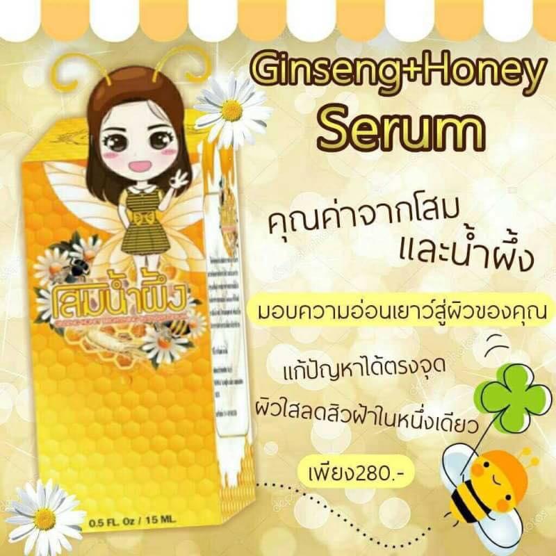 เซรั่มโสมน้ำผึ้ง Ginseng+Honey Serum