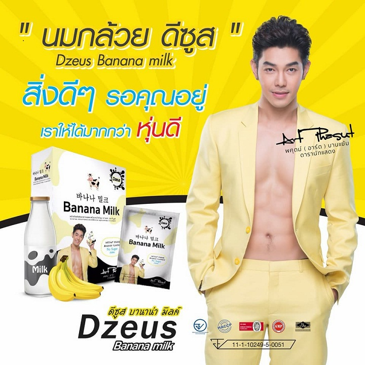 ดีซูส บานาน่า มิลล์ Dzeus Banana milk นมกล้วย