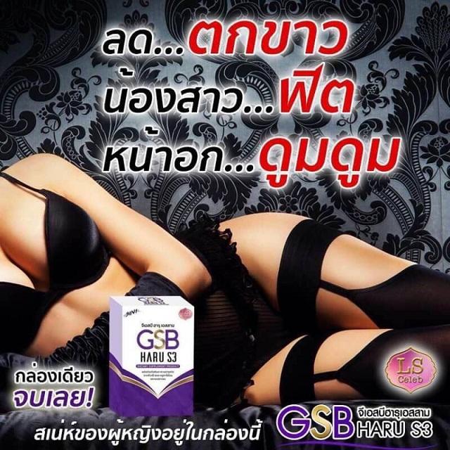 LS Celeb GSB Haru S3 จีเอสบีฮารุเอส3 อาหารเสริมสำหรับสตรี