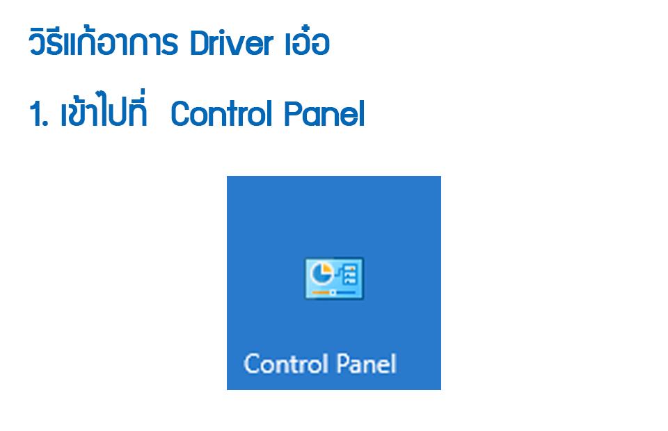 วิธีแก้ Driver Wacom Error - ขายเม้าส์ปากกา Graphic Tablet