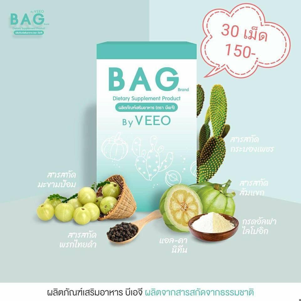 BAG by VEEO บีเอจี วีโอลดน้ำหนัก