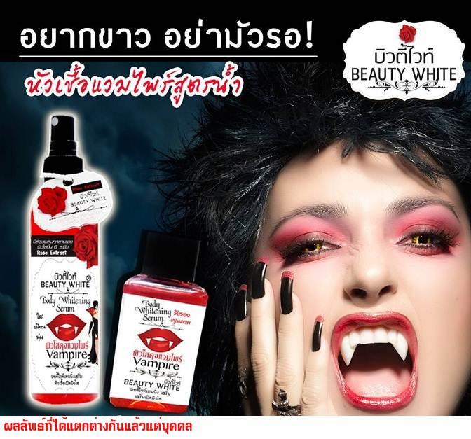 ขาย หัวเชื้อแวมไพร์ Beauty White บิวตี้ไวท์
