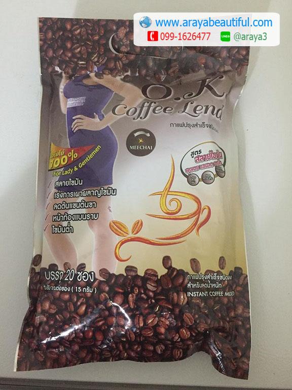 O.K. Coffee Lend (โอ.เค. คอฟฟี่ เลนด์) กาแฟลดน้ำหนัก