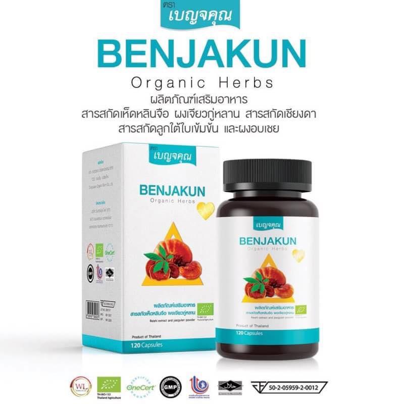 เบญจคุณ BENJAKUN อาหารเสริมต้านโรค