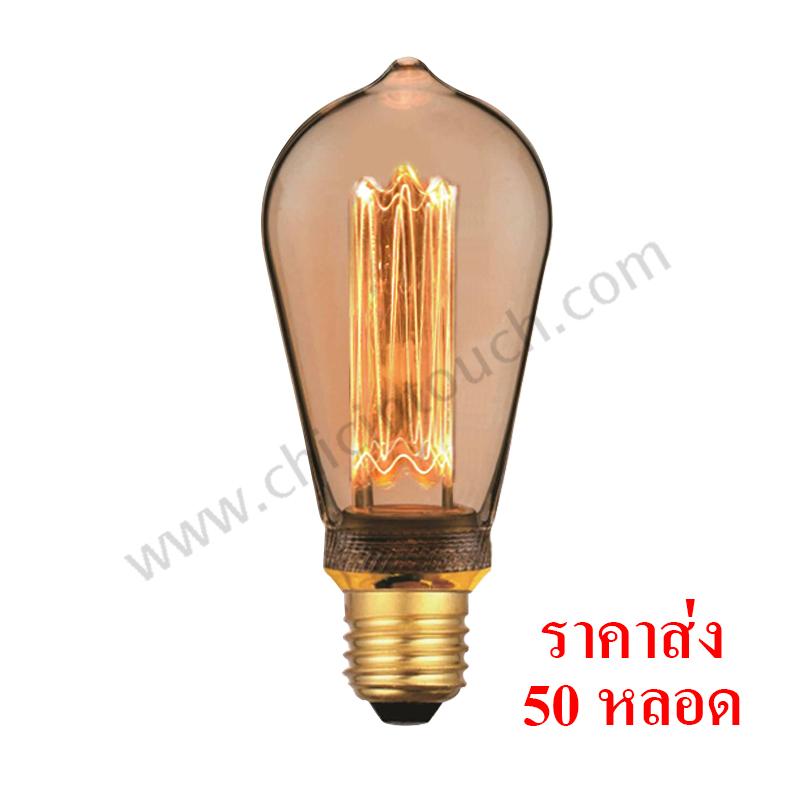 ราคาส่ง หลอดไฟเอดิสันLED รุ่น ST64-LED-CSC (หรี่ได้โดยไม่ต้องใช้ดิมเมอร์) 50 หลอด