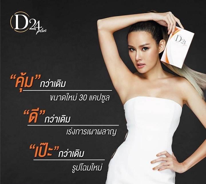 D24 plus ดีทเวนตี้โฟร์พลัส ลดน้ำหนักญาญ่าญิง (สูตรใหม่)