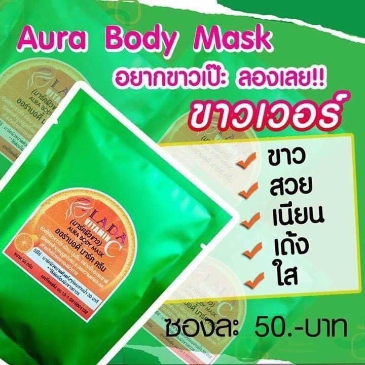 มาร์คลดา LADA Aura Body Mask แพคเก็จใหม่
