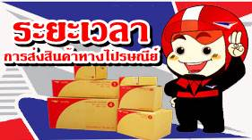 https://www.arayabeautiful.com/article/ระยะเวลาการจัดส่งสินค้าทางไปรษณีย์