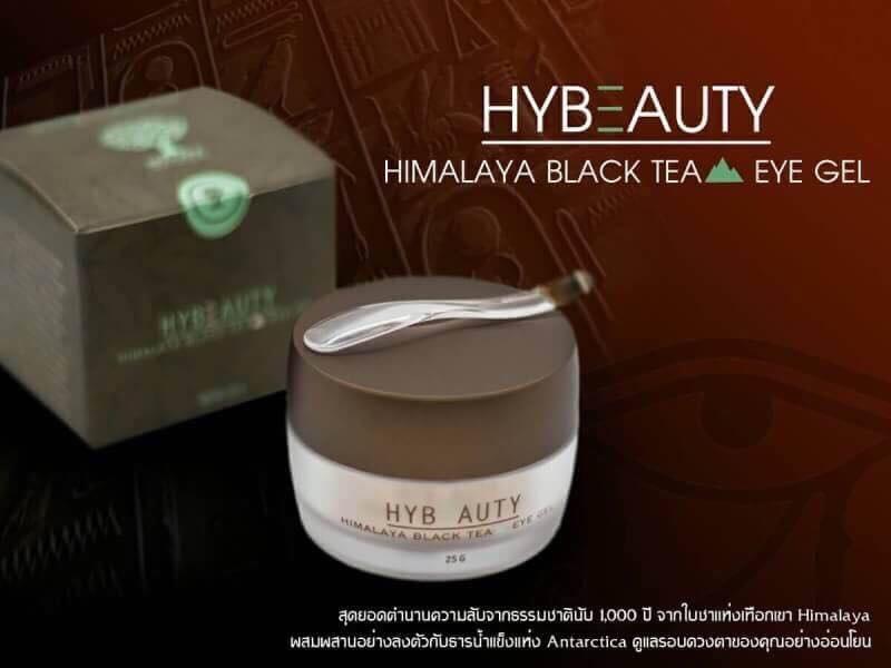 ขายHybeauty Himalaya Black Tea Eye Gel หิมาลายา แบล็ค ที อายเจล
