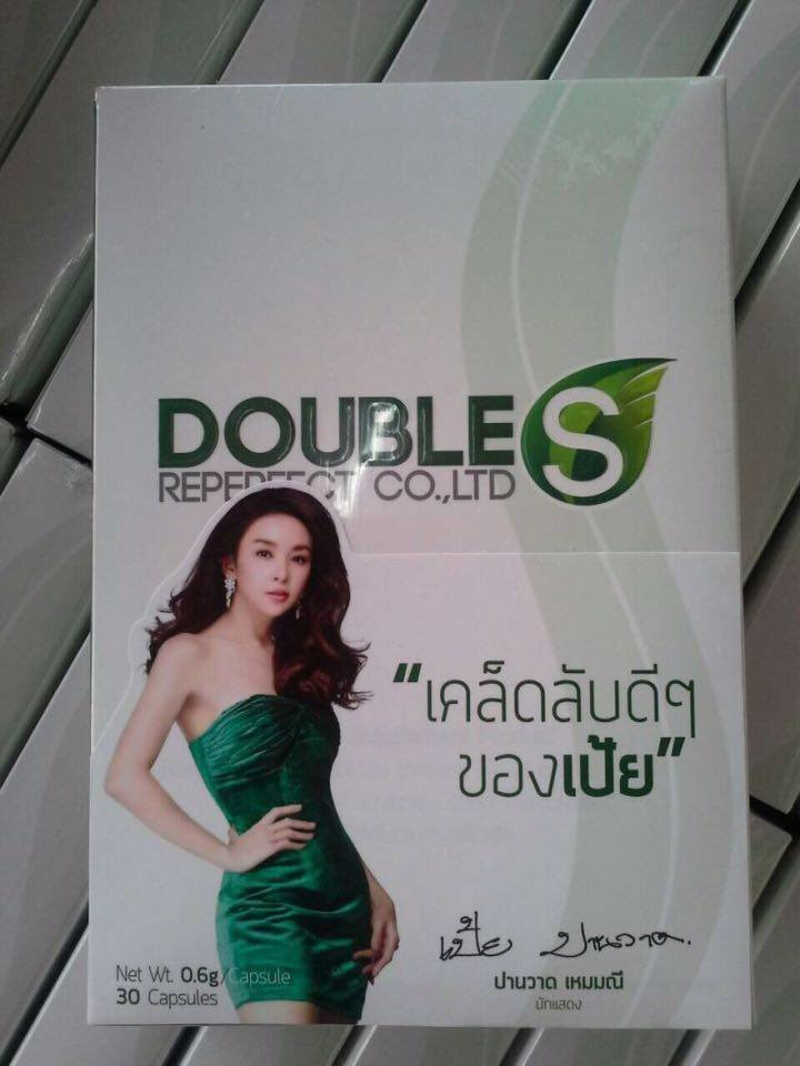 Double S Reperfect ดับเบิ้ลเอส (ลดน้ำหนัก)