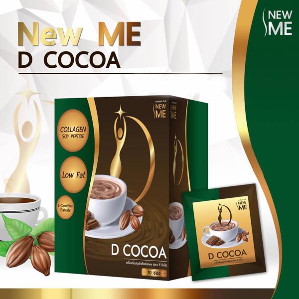 New Me D Cocoa (นิวมีดีโกโก้) โกโก้ลดน้ำหนัก