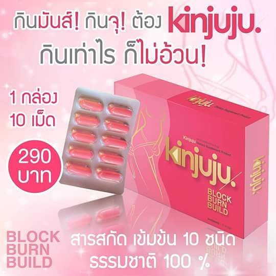 Kinjuju กินจูจู กล่องสีชมพู
