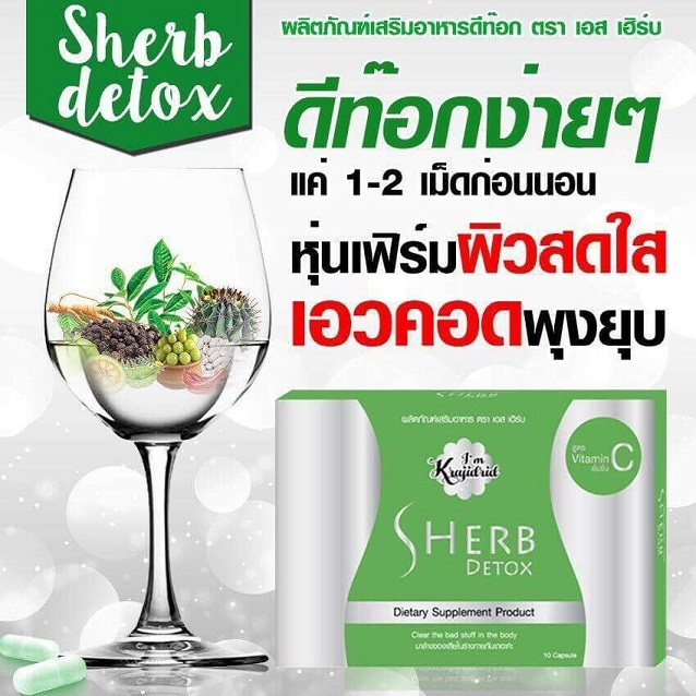 S Herb Detox (เอส เฮิร์บ ดีท็อกซ์) ลดพุง ลดหน้าท้อง