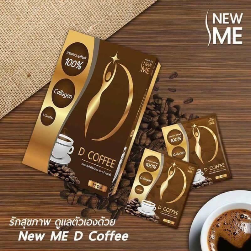 New ME D Coffee กาแฟนิวมี ดีคอฟฟี่ (กาแฟลดน้ำหนัก)