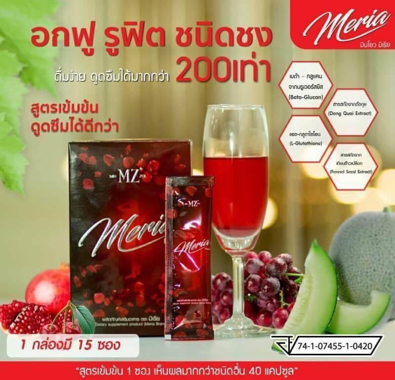 MZ Meria มินโซวมีเรีย อาหารเสิรมอกฟูรูฟิต ชนิดชง